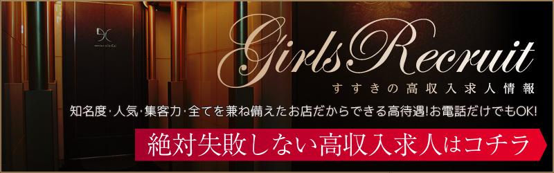 札幌すすきのソープランド 「エルカル」求人サイト